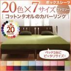 20色から選べる!365日気持ちいい!コットンタオルボックスシーツ ファミリー(240×200cm+厚みマチ・25cm)
