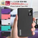 モバイルバッテリー10000mAh 大容量ケーブル内蔵iPhone&Andiord&Type-cすべて対応 軽量 コンパクト 残量表示 携帯充電器 3台同時充電