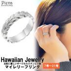 戒指 - マイレリング サージカルステンレス製 低金属アレルギー ハワイアンジュエリー 葉っぱ リーフ