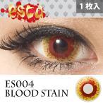 エスカ ES004 ブラッドステイン 度あり カラコン カラーコンタクトレンズ 1箱1枚入 マンスリー ホラーコンタクト 仮装 イベント