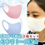 夏用マスク 3枚セット キシリトール配合 冷感マスク 洗える 滑らかな肌触り 肌荒れ UVカット ホワイト ブルー ピンク 冷たい