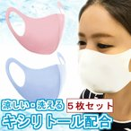 夏用マスク 5枚セット キシリトール配合 冷感マスク 洗える 滑らかな肌触り 肌荒れ UVカット ホワイト ブルー ピンク 冷たい