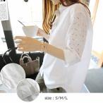 ブラウス レディース 春夏 長袖 ロングシャツ トップス 綿 ゆったり 花柄透かし刺繍