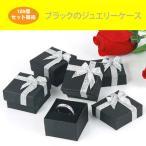 包装ブラックのジュエリーケース アクセサリーギフトボックス プレゼント用ラッピング 男女対応 リボン付き シンプル 無地 高級感 126個セット横4.2cm