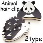 アニマルモチーフヘアクリップ ワニクリップ パンダ ハリネズミ 白黒 モノクロ 動物 大人可愛い シンプル
