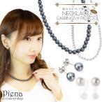 ネックレス イヤリング ピアス セット フェイクパール 真珠 樹脂 チタンポスト 40cm 45cm