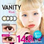 tutti VANITY Rich 2枚入り 度なしカラーコンタクトレンズ DIA14.8mm (両目分)ブラウン 1ヶ月