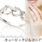 オープンハートシルバーリング キュービックジルコニア 925 指輪 ピンキー 小指 チェーンハート