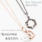 ペアネックレス 1粒 ブルーダイヤモンド メッセージ シルバー925製 ブラック ピンクゴールド ヘキサゴン