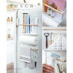 キッチン雑貨 マグネット冷蔵庫サイドラック トスカ TOSCA ホワイト シンプル ナチュラル 台所雑貨