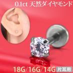 ボディピアス 18G 16G 14G ダイヤモンド 一粒 0.1ct 立爪 天然ダイヤモンド ラブレット ボディーピアス 金属アレルギー対応 ステンレス