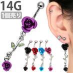 ショッピングボディーピアス ボディピアス へそピアス Soeur de Nana バラの花のローズウィップネイブル 14G ボディーピアス ヘソピアス