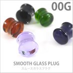 ショッピングパイレックス ボディピアス パイレックスガラス スムースガラスプラグ/00G ボディーピアス プラグ
