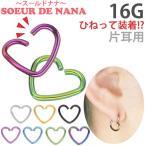 ショッピングボディ ボディピアス 16G Soeur de Nana ひねって装着 アニーハート ボディーピアス 軟骨ピアス 金属アレルギー対応