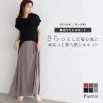 【送料無料】マキシスカート/ロング/フレア/MD