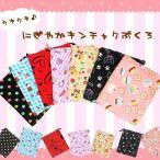 ショッピングZAKKA ウキウキ にぎやか巾着袋   メール便可  af-zakka-04