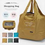 レジカゴバッグ エコバッグ 保冷 保温 折りたたみ コンパクト レジかご レジバッグ 大容量 買物 ショッピングバッグ / メール便可