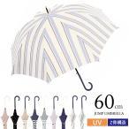 傘 送料無料 雨傘 グラスファイバー 強風 対応 かわいい おしゃれ ワンタッチ レディース/メール便不可