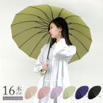 傘 雨傘 送料無料 レディース 55cm 16本 グラスファイバー まとめ買い ジャンプ傘 / メール便不可