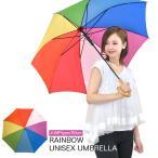 ショッピングお買い得 傘 雨傘 送料無料 16本骨 レディース まとめ買い ジャンプ傘/メール便不可