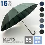 傘 雨傘 送料無料 16本骨 メンズ ジャンプ傘 グラスファイバー おしゃれ 丈夫 65cm 紳士 大きい /メール便不可