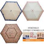 サンリオ 傘 折りたたみ傘 レディース 雨晴兼用 UV  キティ マイメロ キキララ 55cm かわいい/メール便不可
