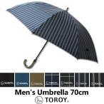 【メール便不可】洗練された印象のTOROYのメンズ雨傘です。