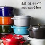 ストウブ鍋 staub 両手鍋 24cm ココットラウンド ホーロー鍋 調理器具 キッチン用品 10色 2-4人