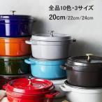 ストウブ鍋 staub 両手鍋 20cm ココットラウンド ホーロー鍋 調理器具 キッチン用品 10色 一人食 1-2人