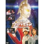 私が愛したウルトラセブン DVD 全2枚 【NHKスクエア限定商品】 /  (DVD) 06154AA-NHK