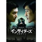 インサイダーズ/内部者たち / (DVD) 1000634670-HPM