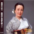 美空ひばり 昭和の名曲を唄う 2 BEST BEST ベスト / 美空ひばり (CD)12CD-1038N-KEEP