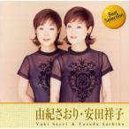 邦楽CD  由紀さおり 安田祥子