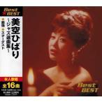 美空ひばり ジャズ選曲集 BEST BEST ベスト (CD) 12CD-1226N