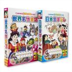日本昔ばなし 世界名作童話 セット DVD12枚組 (DVD) 6KID-2001〜6KID-2002