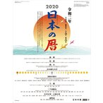 日本の暦 2020年カレンダー 20CL-0690