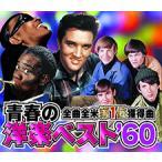 全曲全米1位 青春の洋楽ベスト60'ラストダンスは私に 我が心のジョージア ライオンは寝ている 悲しき慕情 ロコモーション / 2枚組 (CD)2CDT-103A-ARC