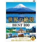 世界の絶景 BEST 100 DVD2枚組 2WVD-8100-KEEP