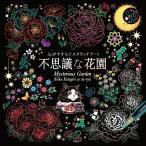 心がやすらぐスクラッチアート 不思議な花園 /  (BOOK) 4959321009437-CM