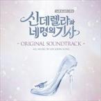 (おまけ付)シンデレラと4人の騎士 CINDERELLA AND THE FOUR KNIGHT / O.S.T. サウンドトラック(輸入盤) (CD) 8809355973531-JPT