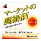 マーケットの魔術師 Vol.41 / 西原 宏一/清水 昭男 (オーディオブックCD2枚組) 9784775921180-PAN