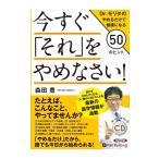 今すぐ「それ」をやめなさい! / 森田 豊 (オーディオブックCD4枚組) 9784775985946-PAN