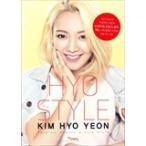 Yahoo!pigeon(おまけ付)HYO STYLE ヒョ・スタイル / KIM HYO YEON キム・ヒョヨン (輸入盤)(BOOK) 9788997148554-JPT