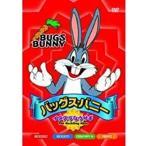 ピジョンで買える「バッグス・バニー〜イタズラなウサギ 全8話収録/アニメ (DVD) AAS-103」の画像です。価格は515円になります。