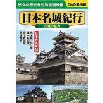 日本名城紀行 古城の魅力  DVD ACC-009