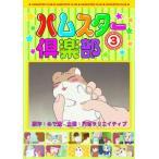 ハムスター倶楽部 3 冬の日に (DVD) AJX-103