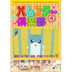 ハムスター倶楽部 4 しげっちは高級志向 (DVD) AJX-104