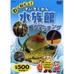 わくわくっ!水族館(すいぞくかん)ウォッチング (DVD) KID-1403(43N)