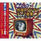 懐かしの外国tvテーマ曲集 Vol.1