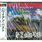 ハワイアン・ベスト 〜スウィート・レイラニ〜 (CD) AO-217